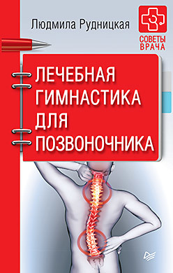 Лечебная гимнастика для позвоночника. Советы врача гимнастика для позвоночника 2dvd