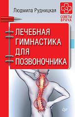 Лечебная гимнастика для позвоночника. Советы врача