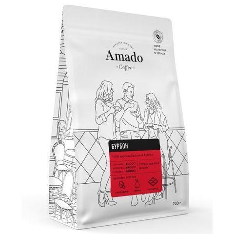 Кофе Бразилия Бурбон, АМАДО, 200 г