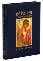 История русского искусства в 2-х т. - т. 1: Искусство X-XVII веков