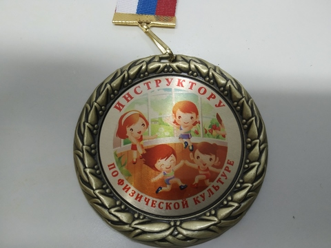 Медаль «Инструктору по физ.культуре» премиум