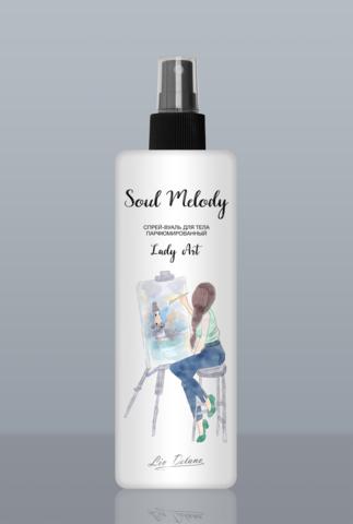 Спрей-вуаль для тела парфюмированный Lady Art