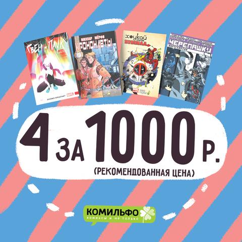 Комплект комиксов «Черепашки, Хоукай, Дэдпул и Хрононавты»