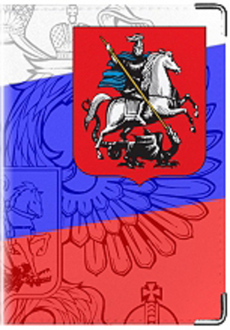 "Обложка для паспорта ""Герб РФ. Москва"""
