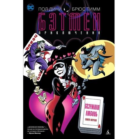 Бэтмен. Безумная любовь (Твердый переплет)