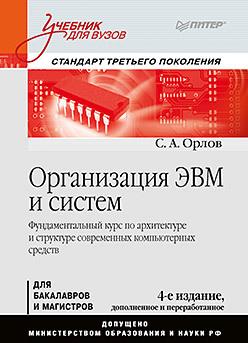 Организация ЭВМ и систем: Учебник для вузов. 4-е изд. дополненное переработанное
