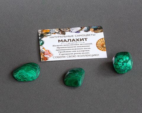 Малахит (3 камня)