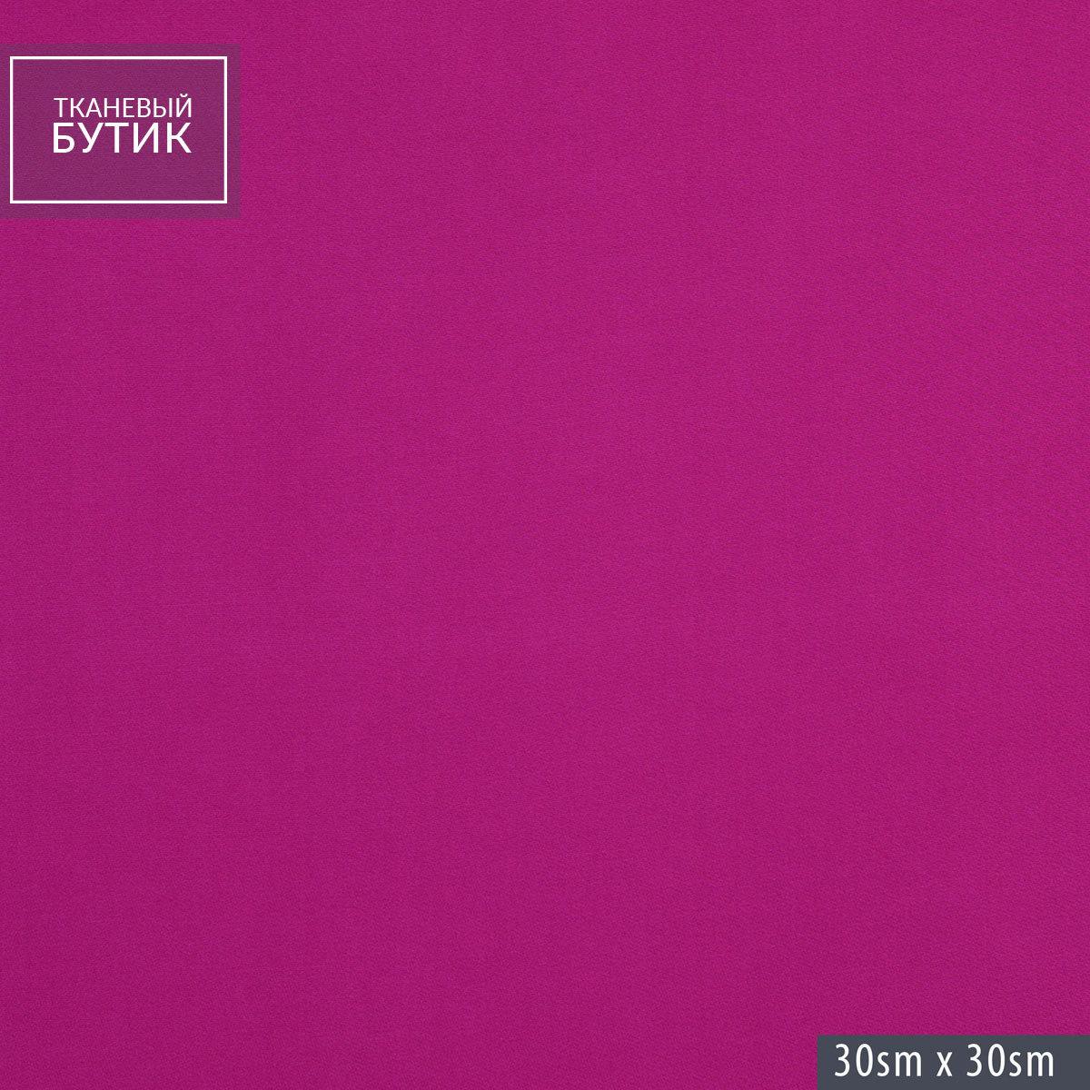 Пурпурный вискозный креп