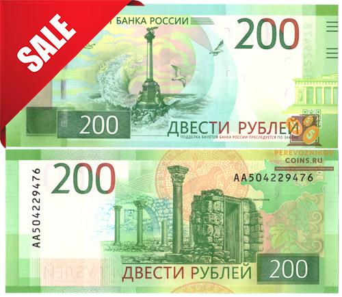 200 рублей банкнота РФ 2017 год. Серия АА [Sale]