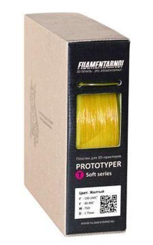 Пластик Filamentarno! Prototyper T-Soft прозрачный. Цвет желтый, 1.75 мм, 750 грамм