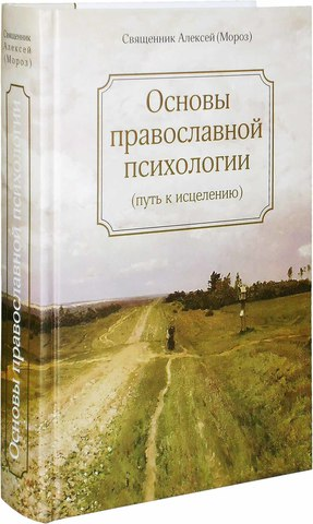 Основы православной психологии. Священник Алексий Мороз