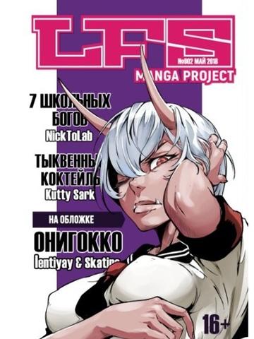 LFS Manga project №002