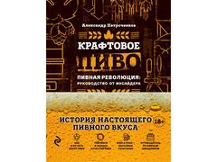 Крафтовое пиво Петроченков А.В.