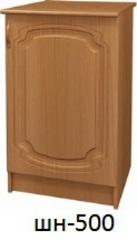 Шкаф нижний ШН 500