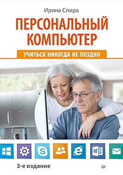 Персональный компьютер: учиться никогда не поздно. 3-е изд. компьютер учиться никогда не поздно 2 е изд