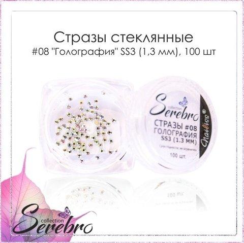 Стразы стеклянные №08 Голография SS3 (1,3 мм) Serebro, 100 шт