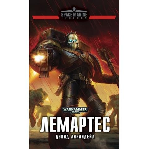 Лемартес/ Дэвид Аннандейл/ WarHammer 40000