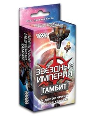 Звёздные империи. Гамбит