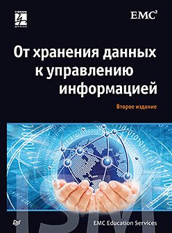 От хранения данных к управлению информацией. 2-е издание