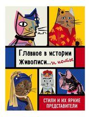 Главное в истории живописи... и коты! Стили и их яркие представители