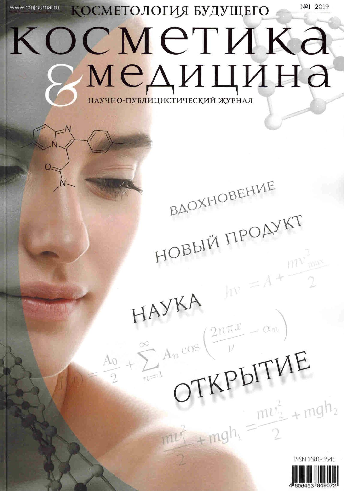 Новинки Косметика и медицина №1/2019 k-m_1-19.jpg