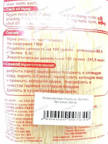 Лапша рисовая Thanh Loc, Bun Kho, Бун узкая, 500 гр.