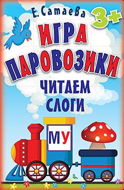 Игра «Паровозики». Читаем слоги (90 карточек) 3+ сатаева е в читаем слоги перекидные странички пособие по обучению детей дошкольного возраста грамоте фгос