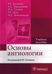 Основы ангиологии. Учебное пособие