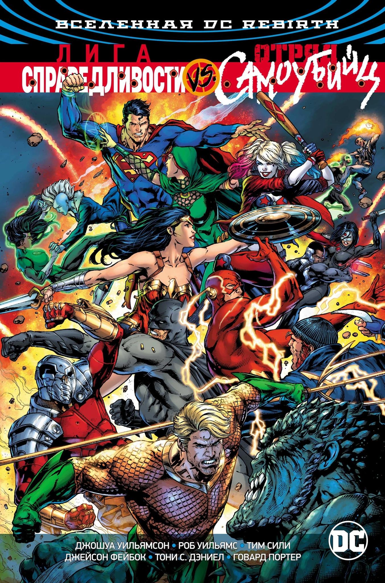 Вселенная DC Rebirth. Лига Справедливости против Отряда Самоубийц