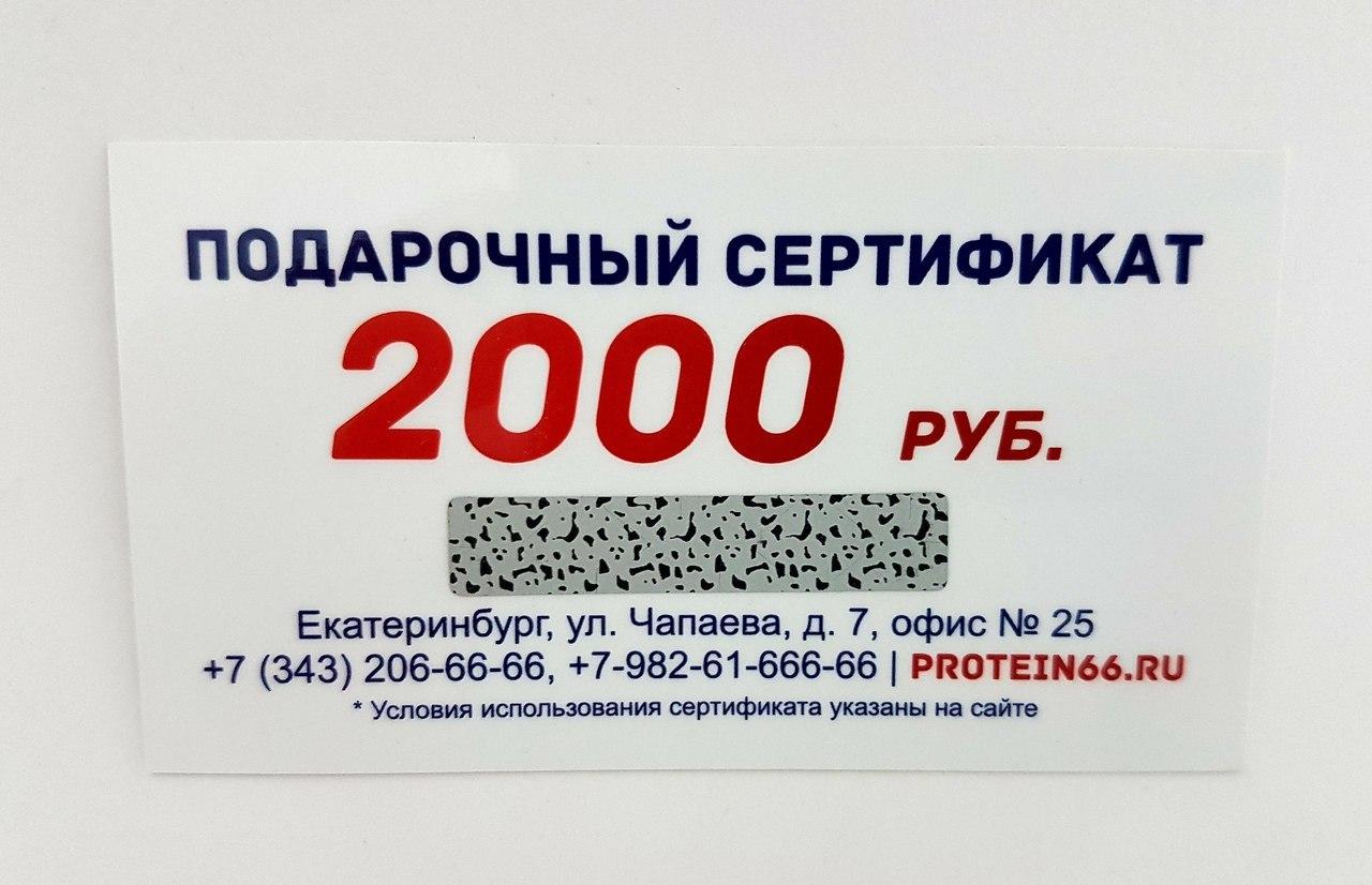 Сертификат 2000р.