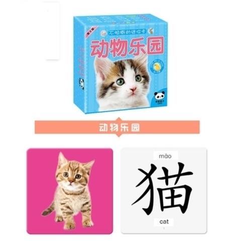Карточки для малышей Домашние животные