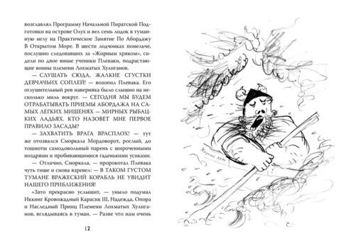 Фото Как приручить дракона. Книга 3. Как разговаривать по-драконьи