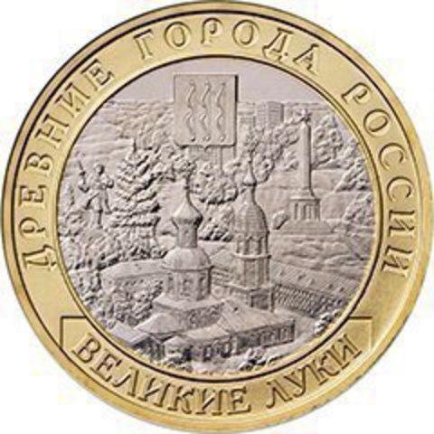 10 рублей Великие Луки 2016 г. (биметалл)