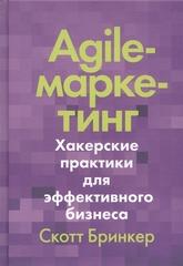 Agileмаркетинг. Хакерские практики для эффективного бизнеса