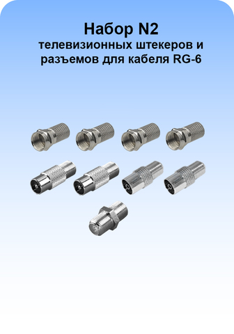 Набор N2 телевизионных штекеров и разъемов для ремонта телевизионного кабеля RG-6