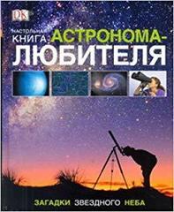 Настольная книга астронома-любителя