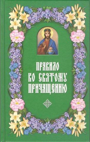 Правило ко Святому Причащению