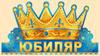 Юбиляр (корона)