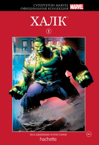 Супергерои Marvel №3. Халк