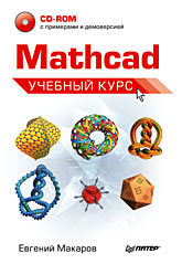 Mathcad. Учебный курс (+CD) mathcad книга руководство