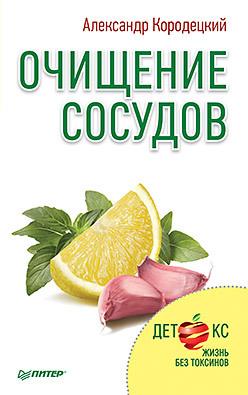 Очищение сосудов кородецкий а естественное очищение сосудов и крови по малахову