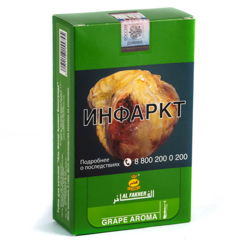 Табак Al Fakher Grape (Виноград) 250 г