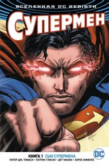 DC Rebirth. Супермен. Книга 1. Сын Супермена