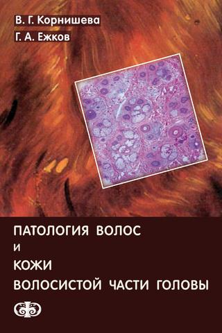Патология волос и кожи волосистой части головы / Корнишева В. Г., Ежков Г. А. (электронная версия в формате PDF)