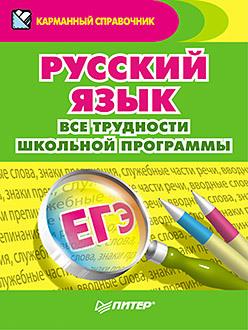 Русский язык. Все трудности школьной программы