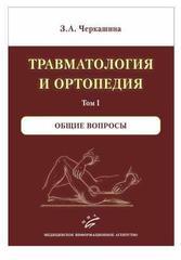 Травматология и ортопедия. Комплект в 3-х томах