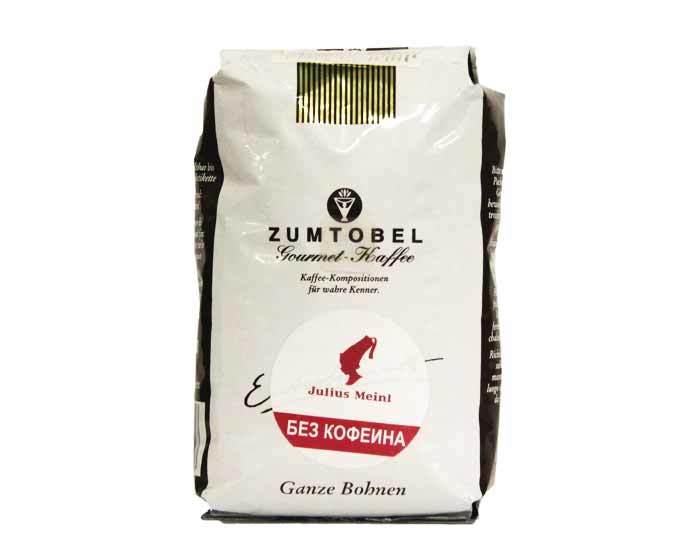 Кофе в зернах Julius Meinl Zumtobel (без кофеина), 500 г (Юлиус Майнл)