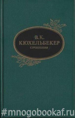 Кюхельбекер. Сочинения