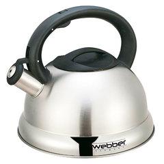 Чайник со свистком 2,7л Webber ВЕ-0547 сатин