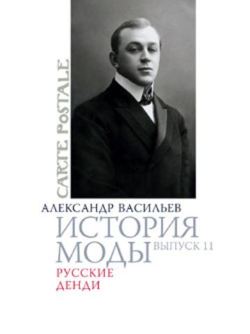 История моды: Русские денди